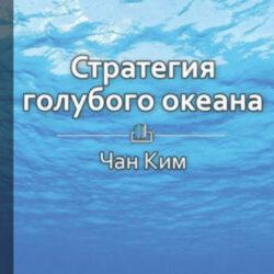 Тренинг «стратегия голубого океана»